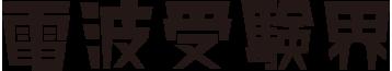 電波受験界 Logo