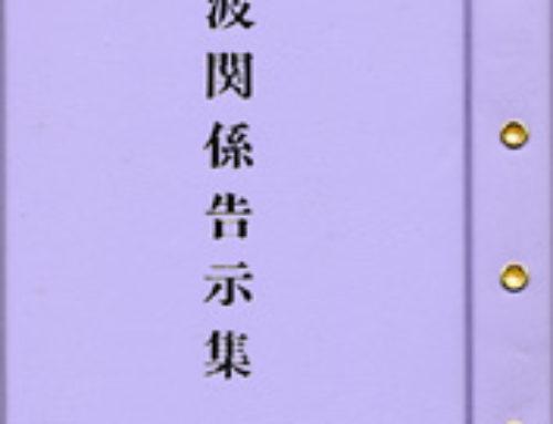 「電波関係告示集 追録第50号」発行