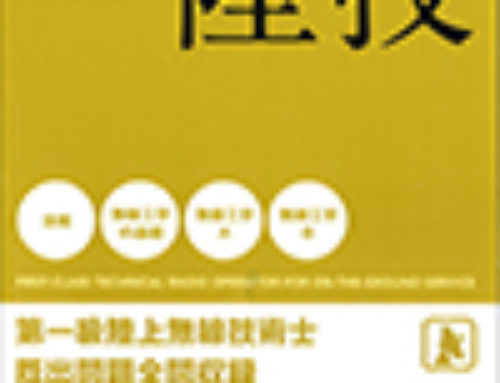 【オンラインショップ】無線従事者問題解答集「一陸技」(第一級陸上無線技術士)改訂発行