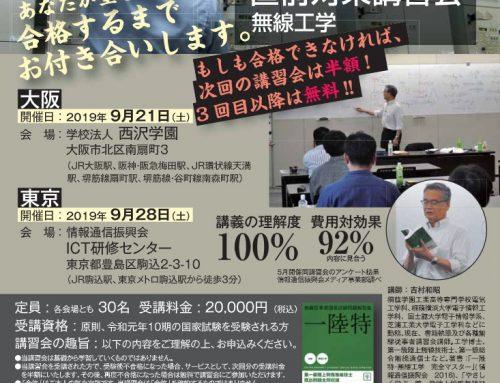 9月開催「一陸特直前対策講習会」受付開始〈東京・大阪〉