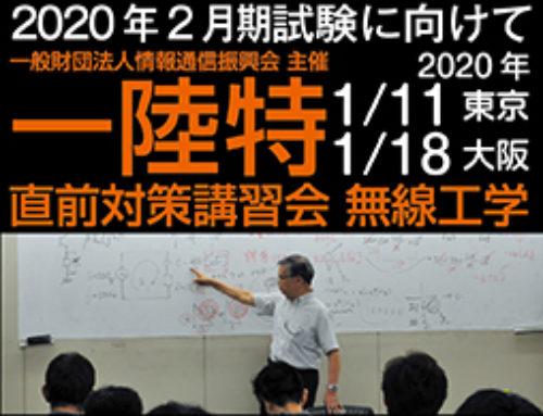 【講習会/セミナー】「一陸特直前対策講習会」受付開始〈東京・大阪〉
