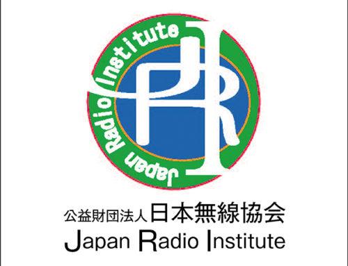 【お知らせ】無線従事者国家試験手数料の改定について