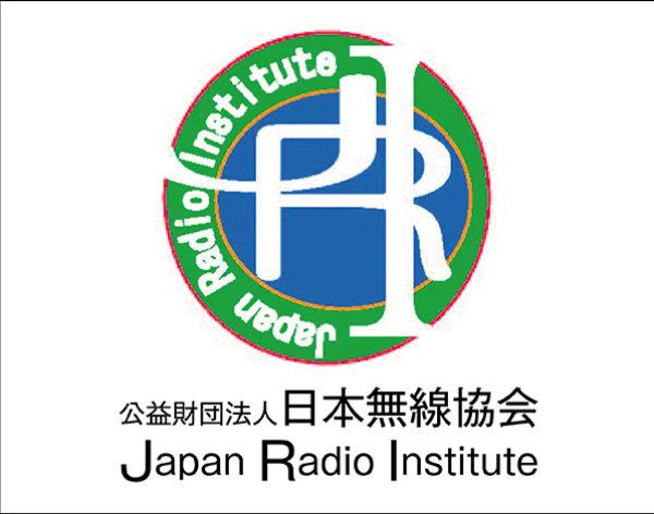 【お知らせ】11月期陸上無線技術士臨時試験実施のお知らせ