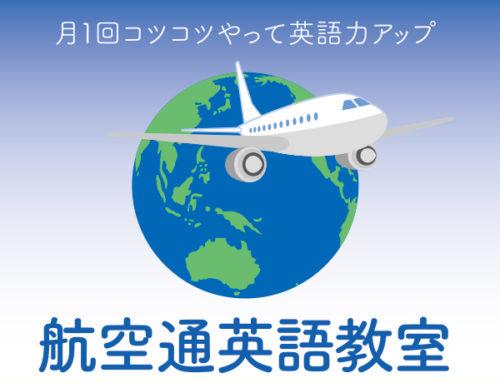 【講習会/セミナー】「航空通英語教室」受付開始