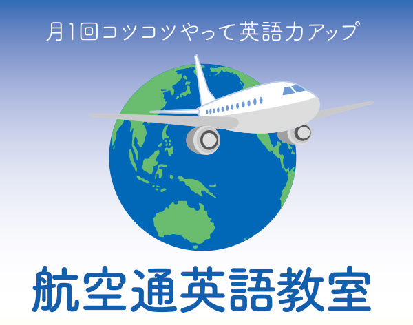 【講習会/セミナー】「航空通英語教室」2月開催受付中