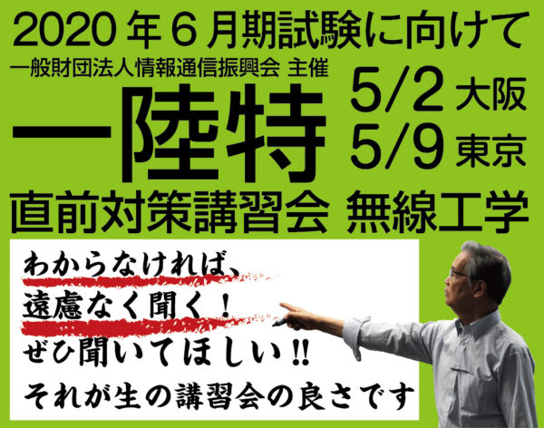 【講習会/セミナー】「一陸特直前対策講習会」5月開催(大阪/東京)受付中