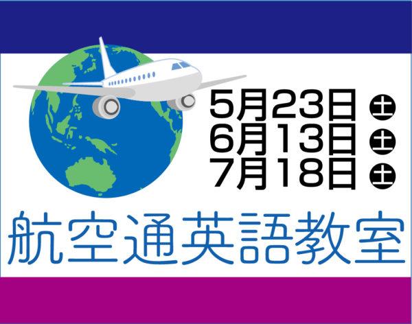 【講習会/セミナー】「航空通英語教室」5月~7月開催受付開始