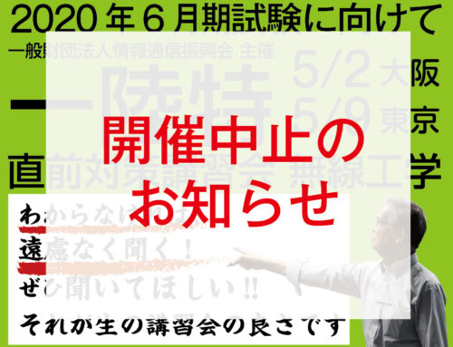 【講習会/セミナー】「一陸特直前対策講習会」5月開催(大阪/東京)中止