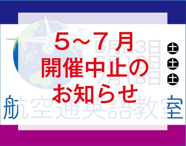 【講習会/セミナー】「航空通英語教室」5月~7月開催中止