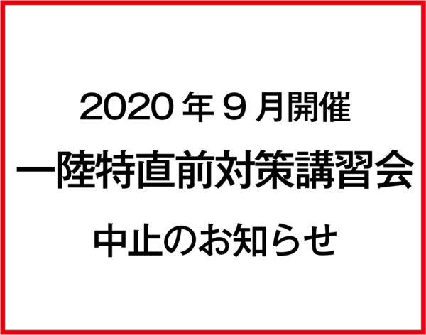 【講習会/セミナー】「一陸特直前対策講習会」9月開催(東京)中止