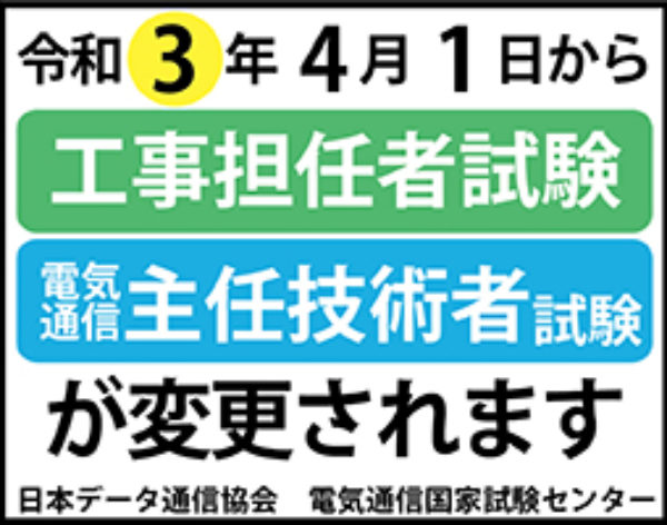 【お知らせ】工事担任者/電気通信主任技術者試験変更のお知らせ