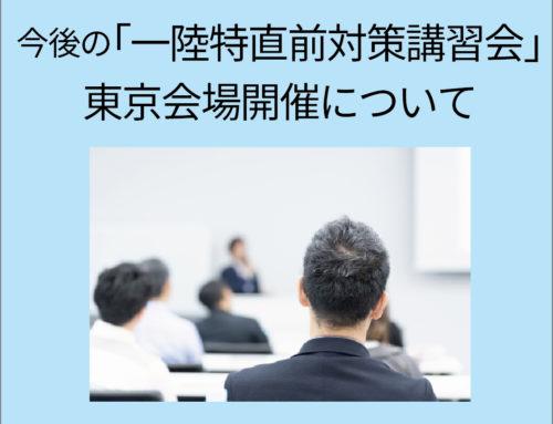 【講習会/セミナー】今後の「一陸特直前対策講習会」東京会場開催について