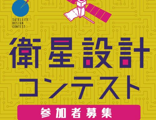 【お知らせ】衛星設計コンテスト参加者募集