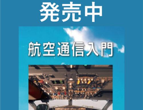 【オンラインショップ】「航空通信入門」改訂発行