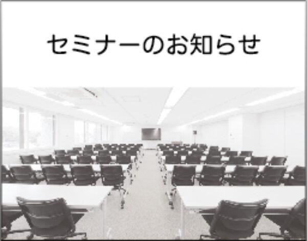 【お知らせ】原財団セミナー(有料)の開催 「総務省・電波政策の最前線」