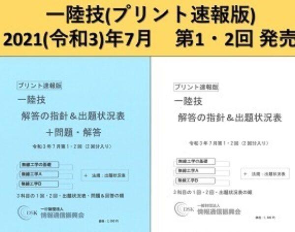 【オンラインショップ】一陸技(プリント速報版) 2021(令和3)年7月期 第1・2回 発売